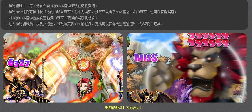 冒险岛v119炎龙觉醒 神秘领域挑战boss得神秘专属