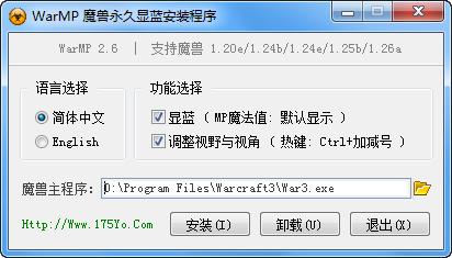 魔兽永久显蓝工具(WarMP)截图0