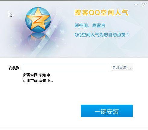 搜客QQ空间人气工具截图1