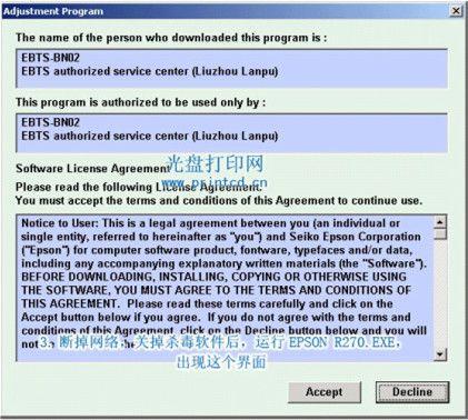 爱普生r330清零软件截图0