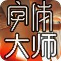 手机字体大师1.2.3.3