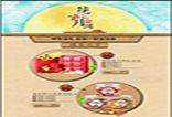 中秋节食品优惠促销psd免费模板素材