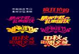 中秋节海报psd免费模板素材