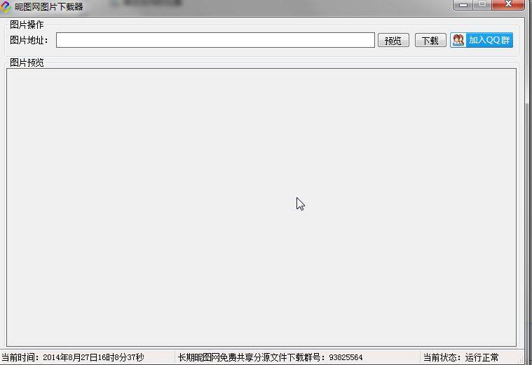 浣熊昵图网图片下载器截图0