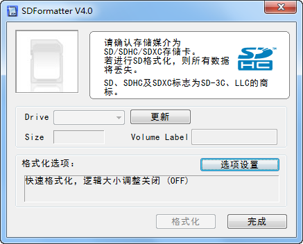 三星SD卡格式化工具截图0