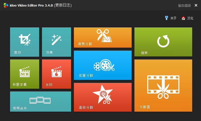 全能��l���理�件(idoo Video Editor Pro)