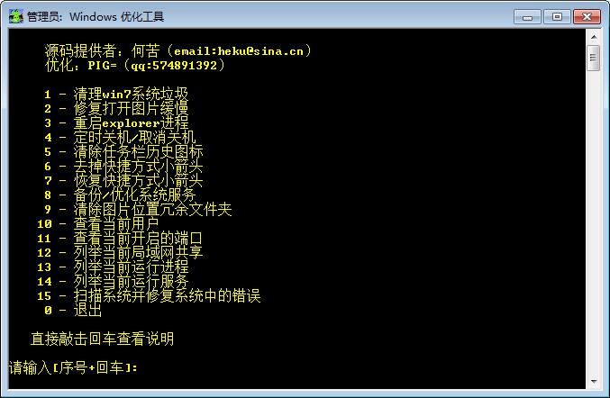 windows优化工具截图0