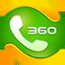 360电话(免费电话软件
