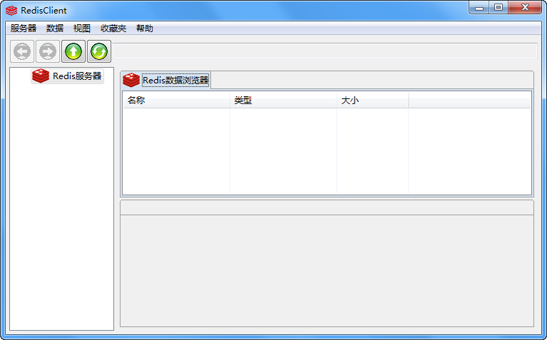 Redis客户端工具(RedisClient)截图0