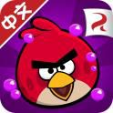 愤怒的小鸟(Angry Birds)