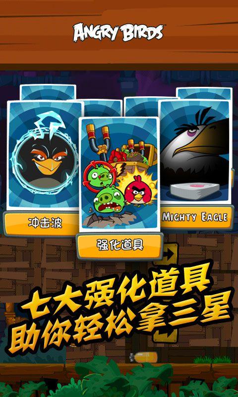 愤怒的小鸟(Angry Birds)截图