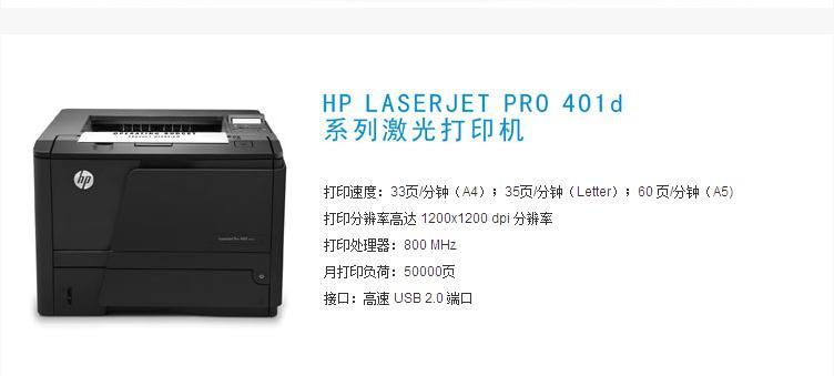 惠普HP LaserJet Pro 400 M401D驱动下载截图0