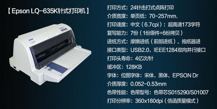 爱普生EPSON LQ-635K 针式打印机驱动下载截图0