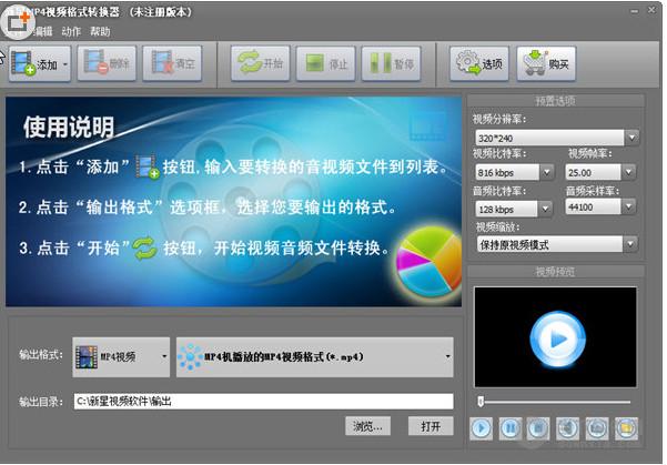 新星MP4视频格式转换器截图1