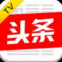 今日头条TV版1.0.7 官网最新版