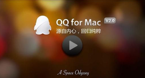腾讯QQ for Mac截图0