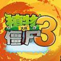 植物大战僵尸3电脑版(植物大战僵尸3pc版)
