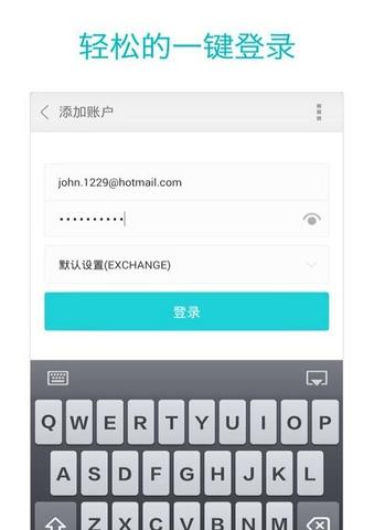 WPS邮件安卓版截图