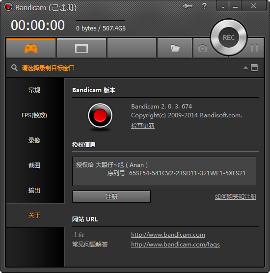 高清视频录像软件(Bandicam)截图0