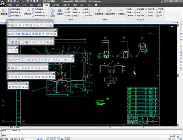 中望CAD机械版2014截图0