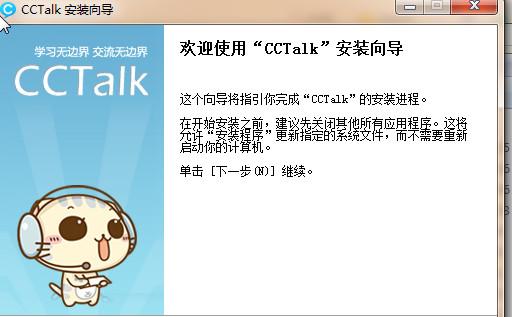 CCTalk客户端(课堂聊天工具)截图0