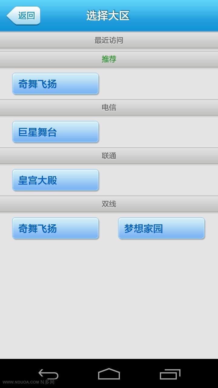qq炫舞手机客户端截图