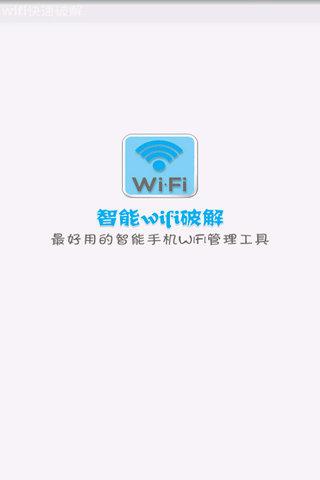 WIFI快速破解器电脑版(WIFI快速破解器pc版)截图