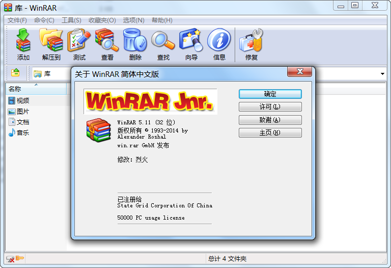 WinRAR截图0