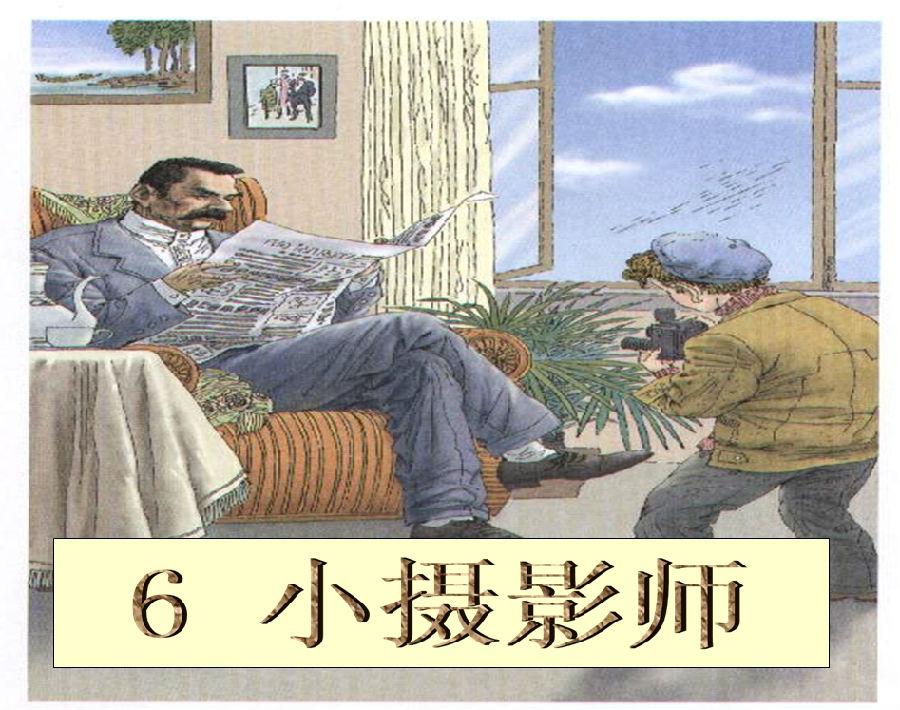 小摄影师ppt课件【小学三年级语文】免费下载下载