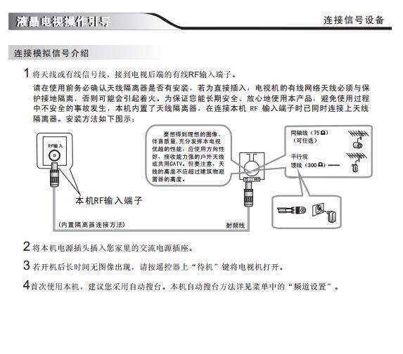 创维43s9液晶电视使用说明书