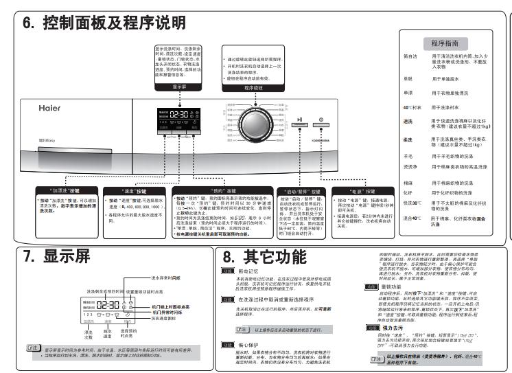 海尔xqg70 10266a洗衣机使用说明书