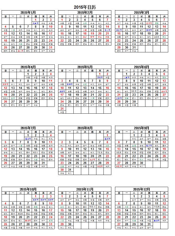 2015年日历表直接打印版全年图片