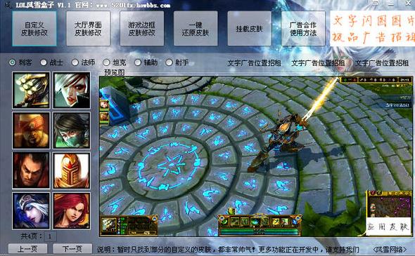 lol风雪盒子(英雄联盟修改边框工具)