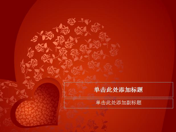 2015年情人节温馨浪漫爱情ppt模板红色玫瑰爱心免费版
