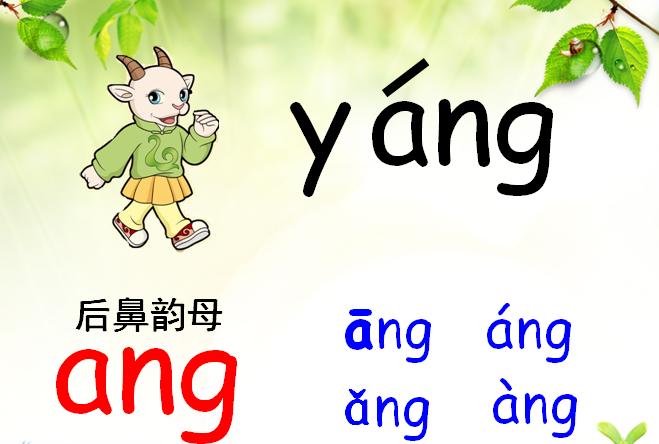 汉语拼音angengingongppt教案【年级一小学骆驼和羊的课件故事图片