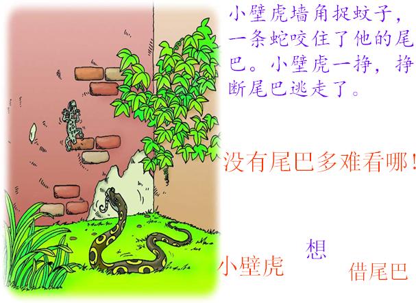 人教版小学一年级语文下册课件|小壁虎借尾巴ppt课件