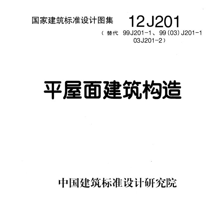 12J201平屋面建筑构造电子版高清图集截图0