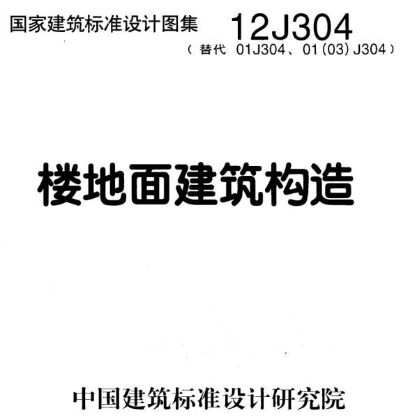 12J304楼地面建筑构造电子版高清图集截图0