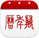 万年历iOS版(万年历2015)
