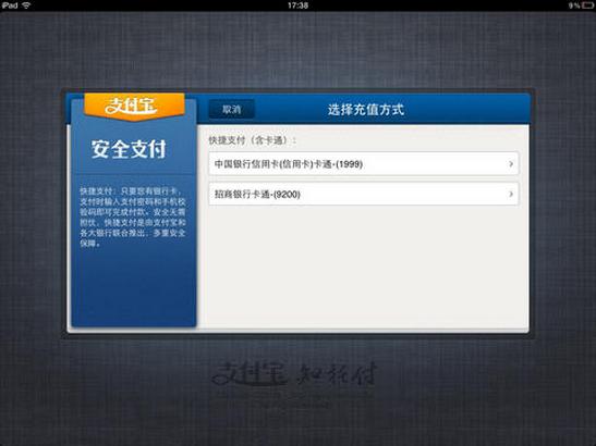 支付宝钱包iPad客户端截图