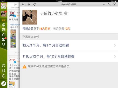 新浪微博iPad客户端(新浪微博HD)截图