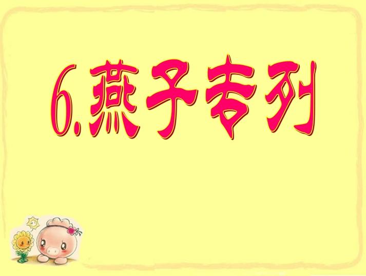 三年级燕子专列ppt_小学语文三年级下册燕子专列课件素材下载