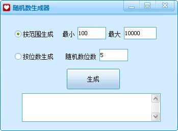 生成_魔力团队随机数生成器1.0 绿色版