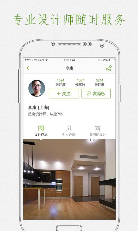 最美装修app(手机装修软件)截图