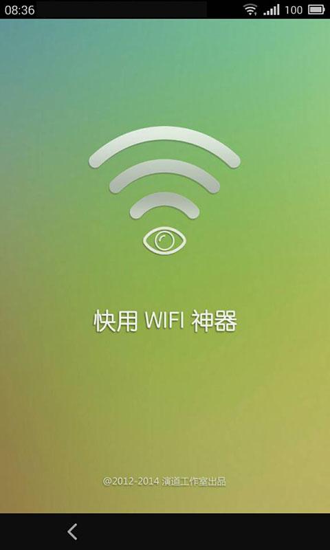 快用WiFi神器安卓版(手机wifi热点软件)截图