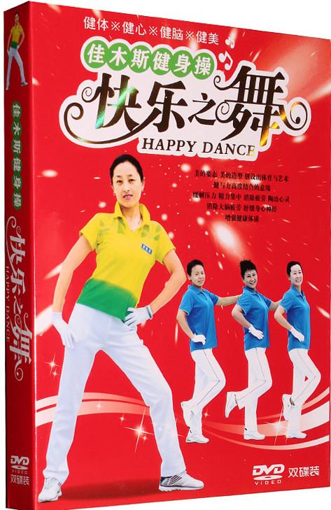 佳木斯快乐舞步完整版下载截图0