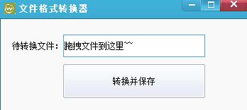 任意文件格式转换器(万能文件格式转换器)截图0
