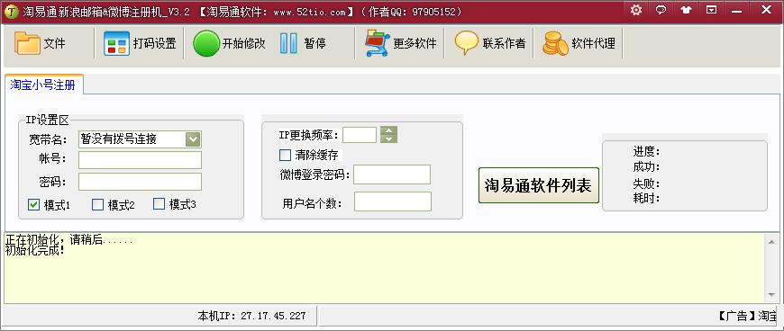 淘易通新浪邮箱微博注册机截图0
