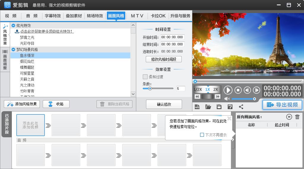 爱剪辑软件截图2