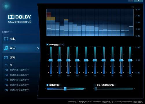 杜比音效增强程序(dolby home theater)截图0
